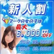 「新人割」09/16(木) 22:32 | ヴィーナスのお得なニュース