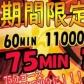 秘花京橋店の速報写真