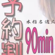 「待望の復活!! 長くお得にリニューアル♪」10/08(火) 11:57 | 秘花京橋店のお得なニュース