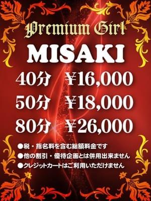 ミサキ(きまぐれ天使)のプロフ写真2枚目