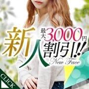 「新人割 最大3,000円OFF」08/13(木) 22:08   錦糸町人妻花壇のお得なニュース