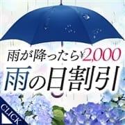 「雨の日はちょっとお得【雨の日割】」08/14(金) 00:09   錦糸町人妻花壇のお得なニュース