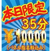 35分10000万円ゲリライベント開催中!|金瓶梅