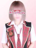 愛沢|キラキラでおすすめの女の子
