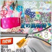 「8月イベント情報」08/10(金) 23:56   キラキラのお得なニュース