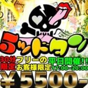 「平日激安ゴッドタン!」09/28(金) 14:40 | キラキラのお得なニュース
