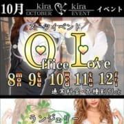 「10月イベント」10/12(金) 17:34 | キラキラのお得なニュース