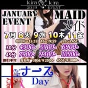 「1月イベント」01/11(金) 17:18 | キラキラのお得なニュース