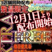「EXTRA FREE PASS」02/08(金) 15:09 | キラキラのお得なニュース