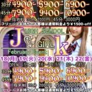 「JKイベント」02/18(月) 19:56 | キラキラのお得なニュース