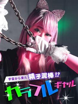 カラフル★ピンキー | KIRA KIRA Girls - 日本橋・千日前風俗
