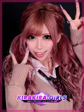 Itsuki~いつき~|KIRA KIRA Girlsで評判の女の子