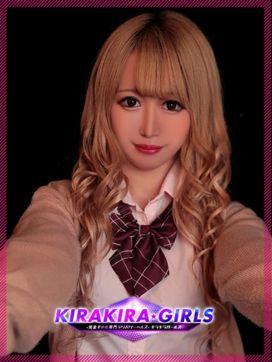 きゅん♡|KIRA KIRA Girlsで評判の女の子