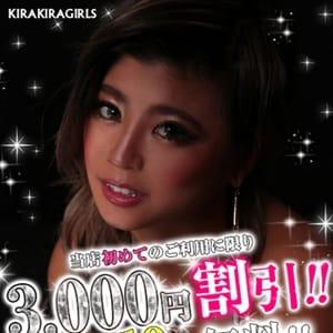 セシル|KIRA KIRA Girls - 日本橋・千日前派遣型風俗