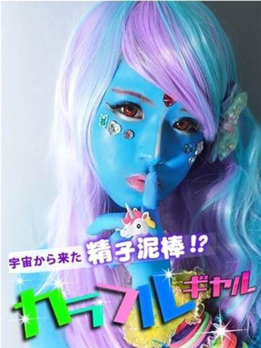 カラフル★ぺぺ|KIRA KIRA Girls - 日本橋・千日前風俗
