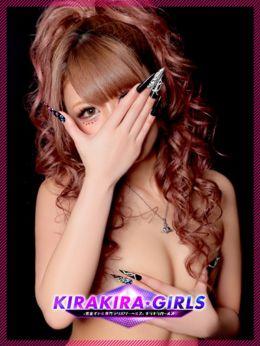 らむ | KIRA KIRA Girls - 新大阪風俗