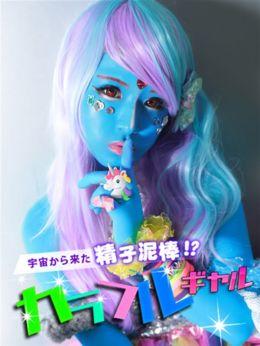 カラフル★ぺぺ | KIRA KIRA Girls - 日本橋・千日前風俗