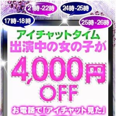 「◆生が1番!◆お時間限定で特別価格!激カワGALが生出演◆」02/21(水) 00:08 | KIRA KIRA Girlsのお得なニュース