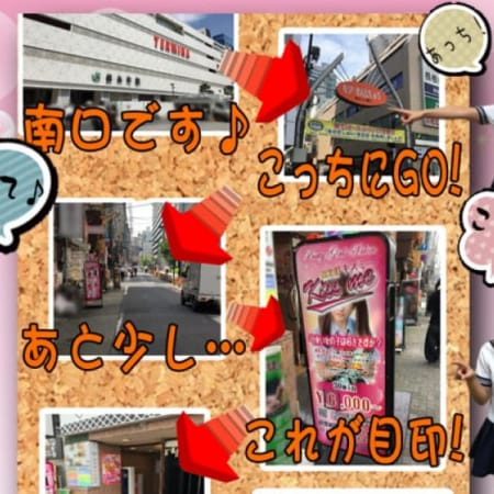 「ご新規様割引中!」12/17(日) 20:04 | 錦糸町キスミーのお得なニュース