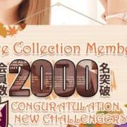 「【公式アプリ】会員数 2,000名 以上突破!」09/20(木) 22:48 | らぶこれくしょんのお得なニュース