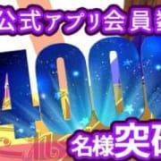 「【公式アプリ】会員数【4000名】以上突破!」11/13(火) 17:00 | らぶこれくしょんのお得なニュース