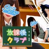 放課後クラブ(熊本ハレ系)