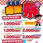 「常連様感謝祭」10/26(火) 11:22   放課後クラブ(熊本ハレ系)のお得なニュース