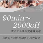 「〈〈新規割〉〉当店の利用が初めての方限定!!」 | 神戸人妻援護会のお得なニュース