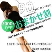 おまかせ割引で【2,000円】割引♪|神戸人妻援護会