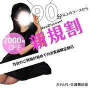 「〈〈新規割〉〉当店の利用が初めての方限定!!」05/06(木) 09:59 | 神戸人妻援護会のお得なニュース