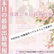 「リアルタイムで更新中!援護会本日最新情報」05/06(木) 10:19 | 神戸人妻援護会のお得なニュース