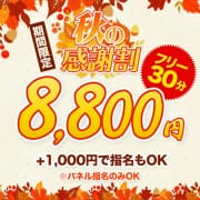 「秋割イベント!!!」10/06(火) 09:21 | 神戸ホットポイントのお得なニュース