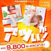 「早朝限定♪♪ 大人気イベントが復活!!!」10/06(火) 09:20 | 神戸ホットポイントのお得なニュース