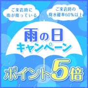 「『雨の日キャンペーン』始めました!!」05/08(土) 10:10 | 神戸ホットポイントのお得なニュース