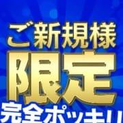 「【オールタイム】合言葉で60分10000円ポッキリ」04/03(金) 20:21 | 恋する奥さん 日本橋店のお得なニュース