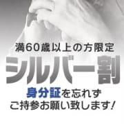 「満60歳以上の方は☆シルバー割引☆をご利用下さい♪」06/23(水) 17:03 | 恋する奥さん 日本橋店のお得なニュース