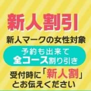 「新人奥様は1000円OFF!!」06/23(水) 17:03 | 恋する奥さん 日本橋店のお得なニュース