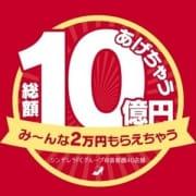 「10億円あげちゃう!クラブシンデレラキャンペーン」07/25(日) 17:27 | 西川口コスプレメイド学園のお得なニュース