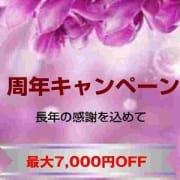 「合言葉で大割引! 周年キャンペーン」09/20(木) 13:18 | クラブ高蘭のお得なニュース
