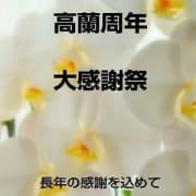 「合言葉は「周年タイムサービス」で最大7,000円FF」09/20(木) 16:30 | クラブ高蘭のお得なニュース
