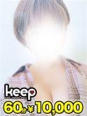 体験7/19ありす★未経験★|Keepでおすすめの女の子