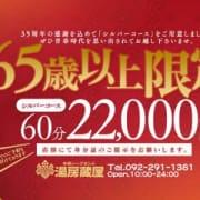 「シルバーコース22000円」 | 湯房蔵屋のお得なニュース