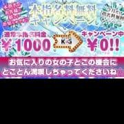 「本指名料無料キャンペーン♪」09/25(火) 15:00 | クリスタルKGのお得なニュース