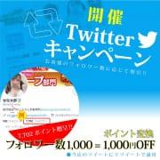 「ツイッターキャンペーン開催♪」02/26(金) 20:17   クリスタル京都 南町のお得なニュース
