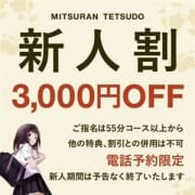 「♡新人キャスト応援キャンペーン♡」09/22(土) 09:58   みつらん鉄道のお得なニュース