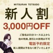 「♡新人キャスト応援キャンペーン♡」10/18(木) 05:53   みつらん鉄道のお得なニュース