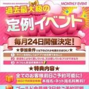 「毎月24日は大感謝祭!」01/23(水) 08:42 | みつらん鉄道のお得なニュース