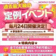 「毎月24日は大感謝祭!」03/25(月) 15:32   みつらん鉄道のお得なニュース