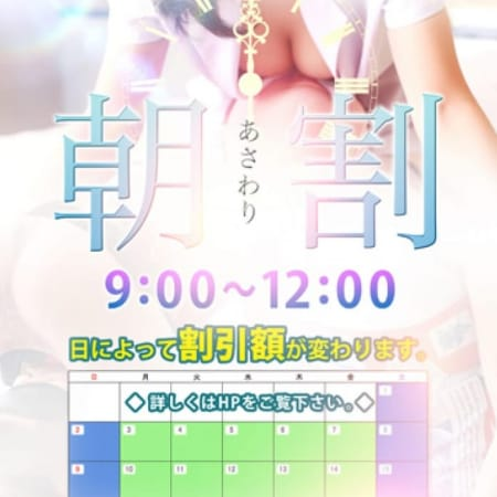 「 お昼12時までのお得な朝割!!」02/06(火) 12:06 | 玉乱堂のお得なニュース