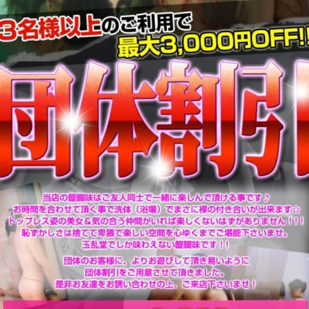「3名様以上のお遊びで団体割♪」02/06(火) 12:25 | 玉乱堂のお得なニュース